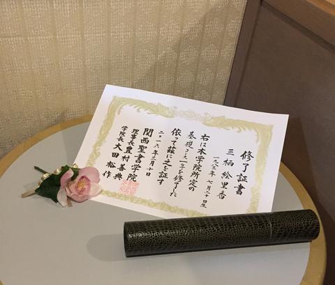 ただいま〜〜(^0^)/ エリカ